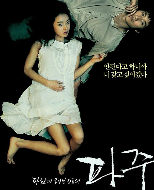 Asiatisk gutt kjønn film